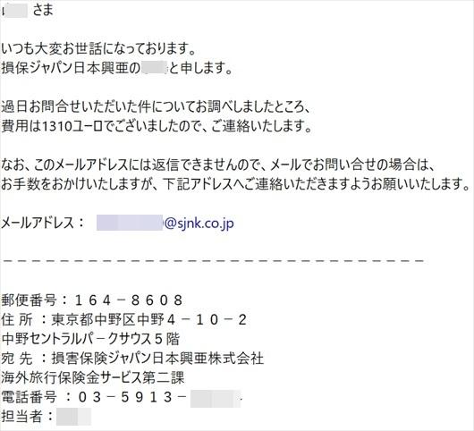 海外旅行保険_R_New.JPG